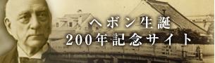 ヘボン生誕200年記念サイト