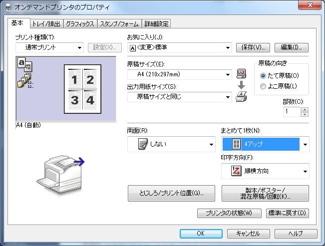 pdf 横向き 用紙センター 印刷