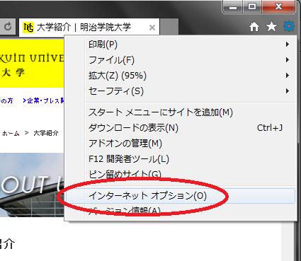 Internet Explorerの設定 - 情報...